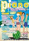 月刊ピアノ 2017年8月号
