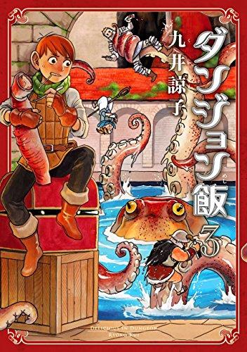 ダンジョン飯 3巻 (HARTA COMIX)の詳細を見る