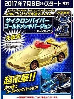 タカラトミー トミカハイパーレスキュー ドライブヘッド サイクロンバイパー ゴールドメッキバージョン