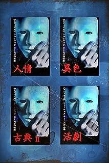 Casual Sherlock Holme Zensyuu Ge Casual Sherlock Holmes (Japanese Edition)