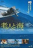 老人と海 ディレクターズ・カット版 [レンタル落ち] image