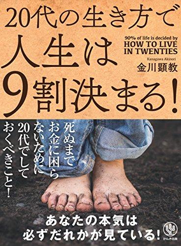 20代の生き方で人生は9割決まる!