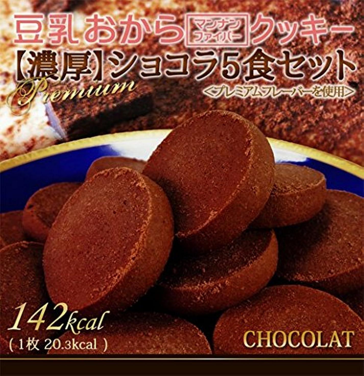 舗装するもろいパッケージ豆乳おからクッキー5食パック【ショコラ味】 ダイエットクッキー