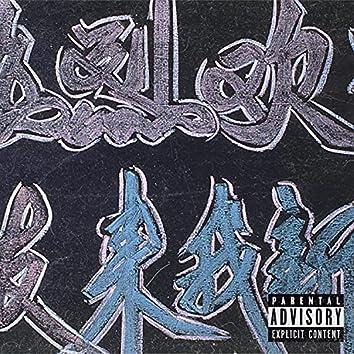 China Town (feat. ohjee, Cream & MBP Rap)
