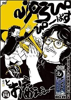 水10!ワンナイR&R vol.14 [DVD]