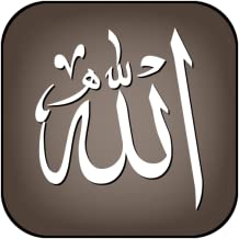Allah 99 Names With Audio Free