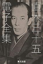 直木三十五電子全集(全43作品) 日本文学名作電子全集