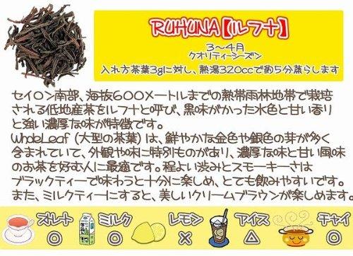 セイロン紅茶:ルフナ・ポトツワ茶園BOP(50g)