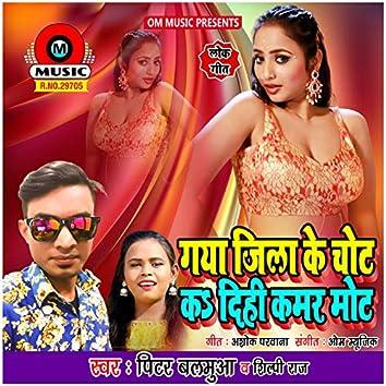 Gaya Jila Ke Chot Ka Dihi Kamar Mot - Single