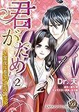 君がため~蜜夜に奏でる恋の調べ~【分冊版】2 (乙女ドルチェ・コミックス)