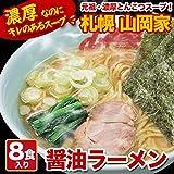 北海道 札幌 山岡家 ラーメン 元祖醤油ラーメン (乾麺) 8食入り 山岡家の味がインスタントに!