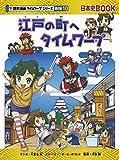江戸の町へタイムワープ (歴史漫画タイムワープシリーズ 通史編10)