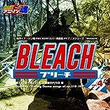 熱烈!アニソン魂 THE BEST カバー楽曲集 TVアニメシリーズ「BLEACH」 vol.4 [主題歌O……