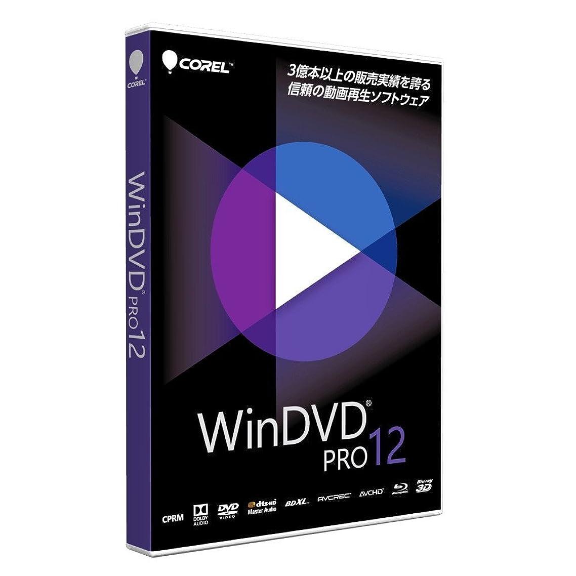 割合相互接続投票Corel WinDVD Pro 12