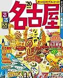 るるぶ名古屋'20 (るるぶ情報版(国内))