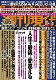 週刊現代 2020年3月21日・28日号 [雑誌]