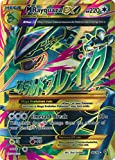 Pokemon - Mega-Rayquaza-EX (98/98) - Ancient Origins - Holo