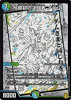 デュエルマスターズ 原初の決闘者 アダム(スーパーレア) 魂の章 名場面BEST(DMEX15) | デュエマ 20周年超感謝メモリアルパック 水/自然文明 クリーチャー