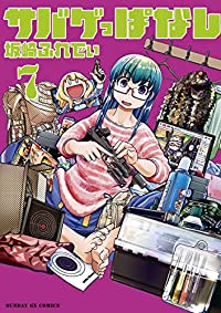サバゲっぱなし(7) (サンデーGXコミックス)