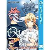 食戟のソーマ 30 (ジャンプコミックスDIGITAL)