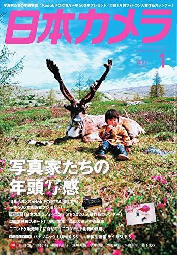 日本カメラ 2021年1月号 (2020-12-19) [雑誌]