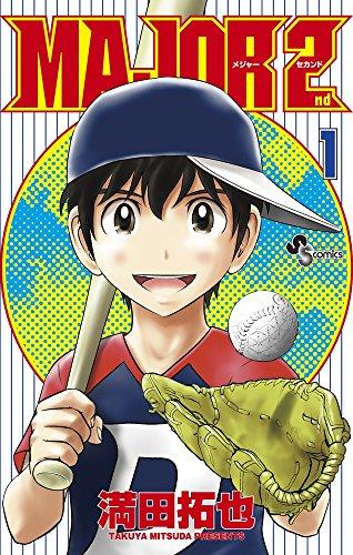 MAJOR 2nd(メジャーセカンド) (1) (少年サンデーコミックス)