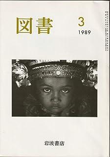 岩波書店 図書 1989年3月 (第477号)