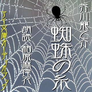 [オーディオブックCD] 芥川龍之介 著 「蜘蛛の糸」「鼻」「蜜柑」(CD1枚)