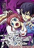 コープスパーティー BloodCovered 7巻 (デジタル版ガンガンコミックスJOKER)