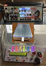 Imadokino kaigaisei HF QRP transceiver wo fukan suru (Japanese Edition)