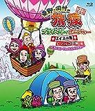 東野・岡村の旅猿 プライベートでごめんなさい… スイスの旅+トル...[Blu-ray/ブルーレイ]