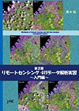 Second Edition ~ GIS remote sensing data analysis training - Introduction - (2013) ISBN: 4889652310 [Japanese Import]