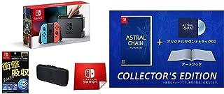Nintendo Switch 本体 (ニンテンドースイッチ) 【Joy-Con (L) ネオンブルー/ (R) ネオンレッド】(Amazon.co.jp限定特典付) + ASTRAL CHAIN COLLECTOR'S EDITION(アストラル チェイン コレクターズ エディション) -Switch (Amazon.co.jp限定特典付) セット