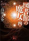 図書館の魔女 第四巻 (講談社文庫)