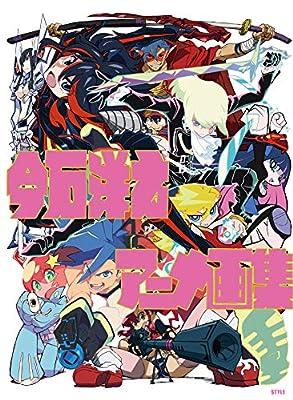 今石洋之アニメ画集