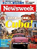 ニューズウィーク日本版 Special Report 生まれ変わる「楽園」 Cuba!〈2015年 5/5・12合併号〉[雑誌]