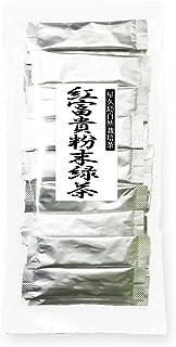 屋久島自然栽培茶 べにふうきパウダーティー 0.5g×30p×1