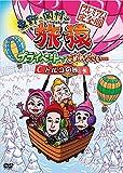 東野・岡村の旅猿 プライベートでごめんなさい… トルコの旅 プレミアム完全版 [DVD]
