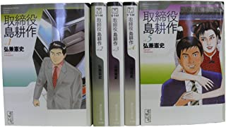 取締役 島耕作 全5巻 完結コミックセット(講談社漫画文庫)