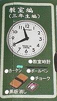 ぼくの小学校 2時間目 教室編(三年生編) 単品 フィギュア ガチャ ガチャガチャ ガチャポン BANDAI
