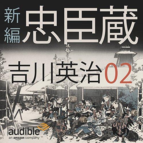 『新編忠臣蔵 02』のカバーアート