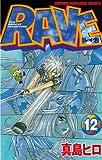 RAVE(12) (週刊少年マガジンコミックス)