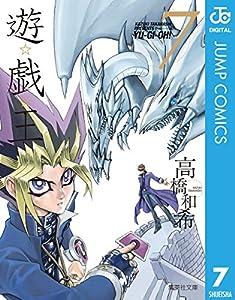 遊☆戯☆王 モノクロ版 7 (ジャンプコミックスDIGITAL)