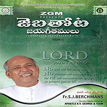 Jebathotta Jaya Geethalu, Vol .13 (Telugu Christian Songs)