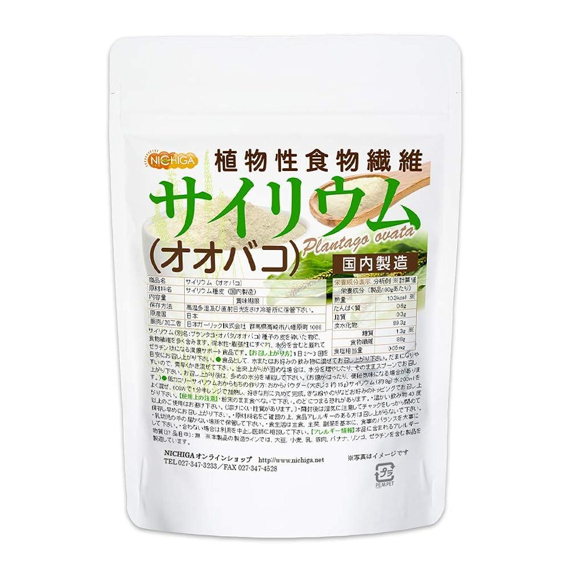 私たちのバクテリア治すサイリウム(オオバコ) 150g 国内製造 植物性食物繊維 Plantago ovata [01] NICHIGA(ニチガ)