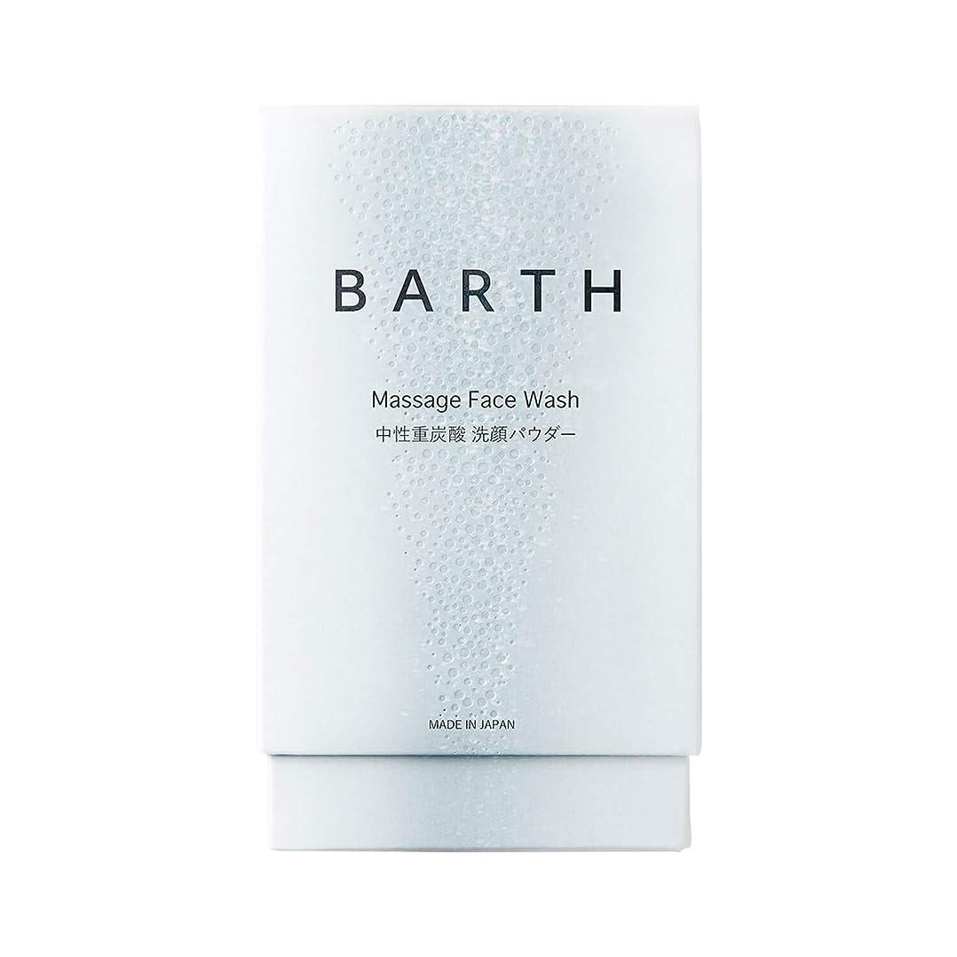 宣言するライター削除するBARTH【バース】中性 重炭酸 洗顔パウダー 30包タイプ(無添加 炭酸パック 洗顔料 個包装タイプ)