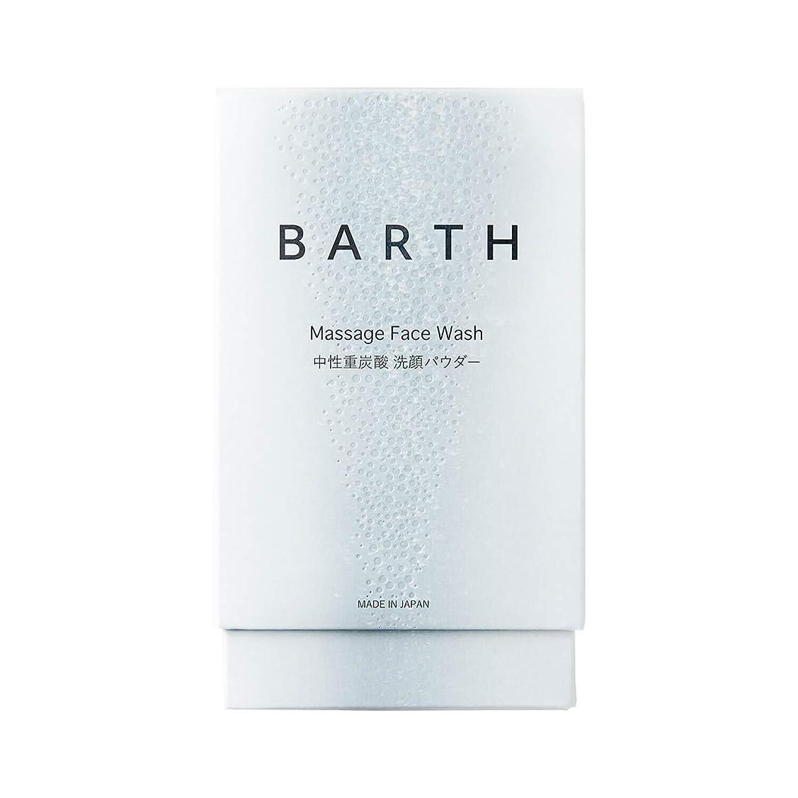 汚染するタッチ入場BARTH【バース】中性 重炭酸 洗顔パウダー 30包タイプ(無添加 炭酸パック 洗顔料 個包装タイプ)