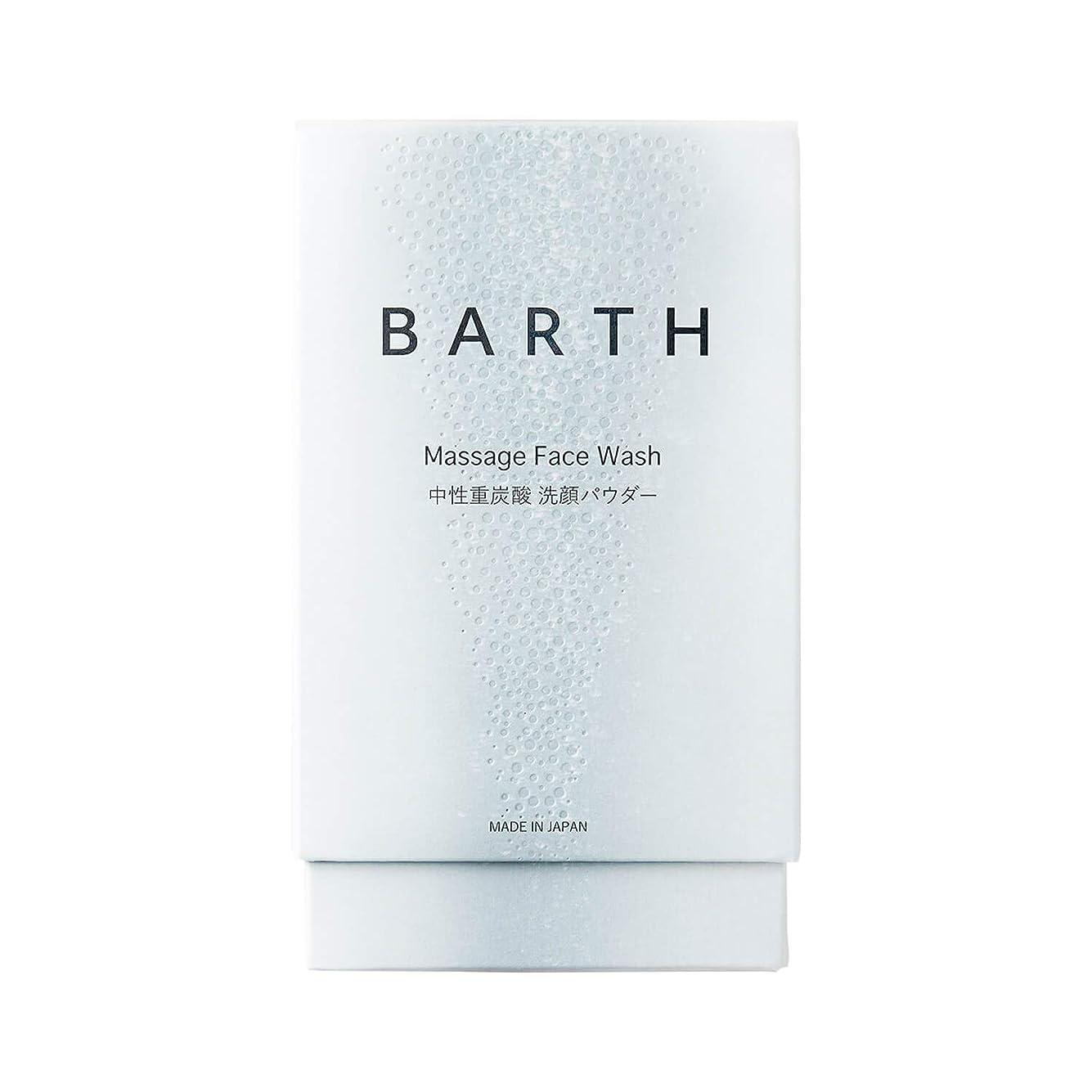 ランクアダルト正当なBARTH【バース】中性 重炭酸 洗顔パウダー 30包タイプ(無添加 炭酸パック 洗顔料 個包装タイプ)