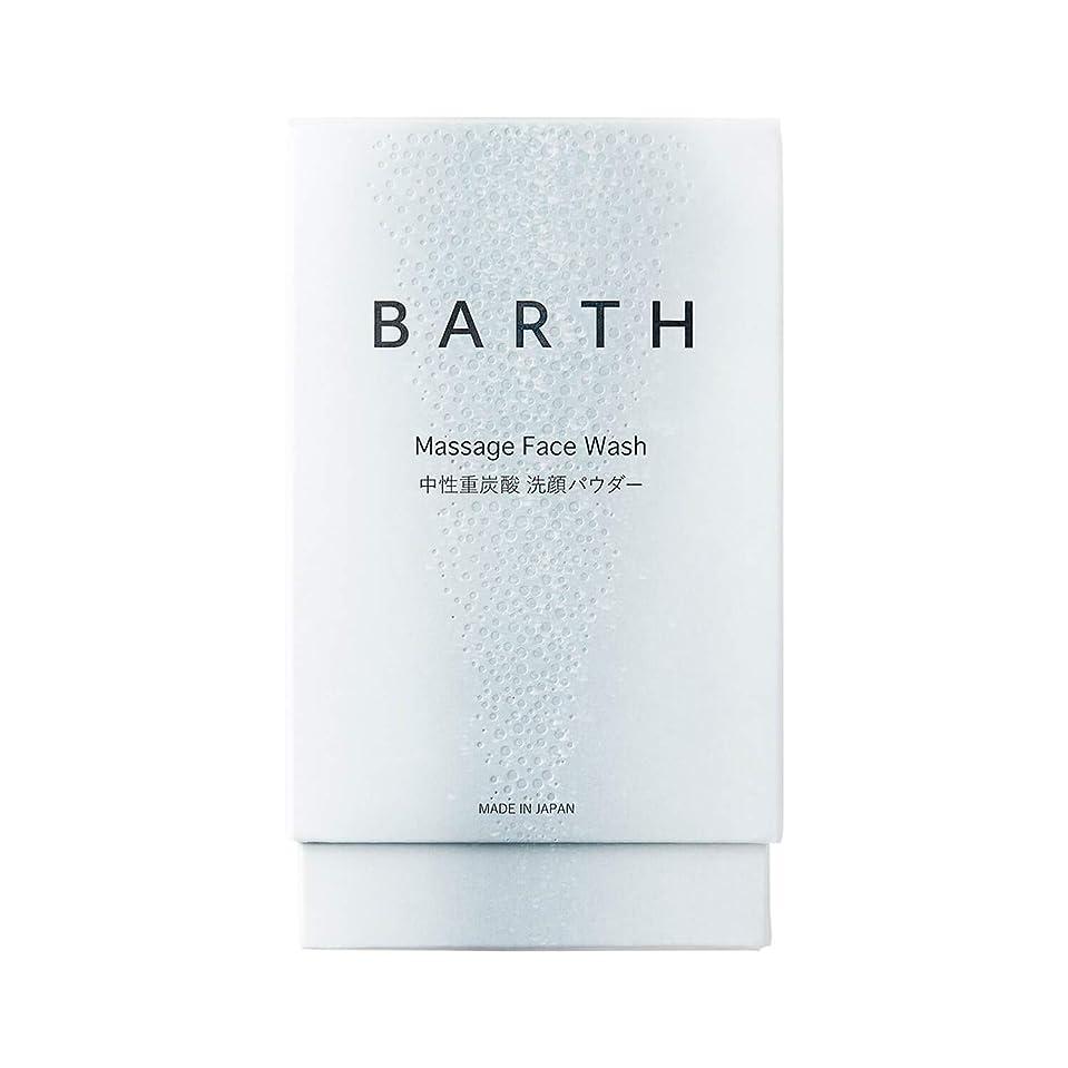 かろうじて花輪文字通りBARTH【バース】中性 重炭酸 洗顔パウダー 30包タイプ(無添加 炭酸パック 洗顔料 個包装タイプ)