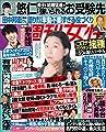 週刊女性 2021年 4/20号
